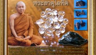 หลวงปู่สมชาย ฐิตวิริโย สะกดจิตหนึ่งต่อสอง