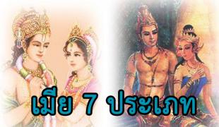 ภรรยา ๗ ประเภท ที่พระพุทธองค์ทรงจำแนกไว้