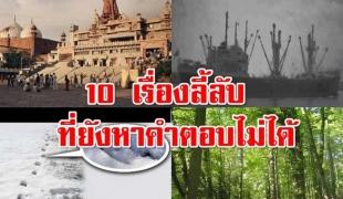 10 เรื่องลี้ลับสุดแปลกของโลก