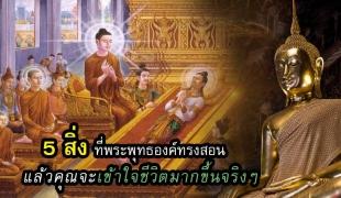 สละเวลาอ่าน 1 นาทีกับ 5 สิ่งที่พระพุทธองค์ทรงสอน แล้วคุณจะเข้าใจชีวิตมากขึ้นจริงๆ