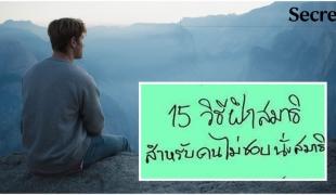 15 วิธีฝึกสมาธิ สำหรับคนไม่ชอบนั่งสมาธิ!!!
