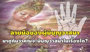 ลายมือของผู้มีบุญวาสนา มาดูกันว่าคุณจะมีบุญวาสนาในเรื่องใด?