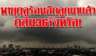 ร้อนตับแลบ!! กรมอุตุฯเผยทั่วไทยวันนี้อุณหภูมิทะลุ 38องศา เตือนพายุฤดูร้อนถล่ม 20มี.ค.นี้