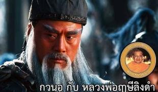 หลวงพ่อฤาษีลิงดำกับเทพกวนอู