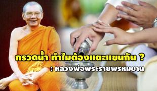 เวลากรวดน้ำ ทำไมต้องแตะแขนกัน ? : หลวงพ่อพระราชพรหมยาน