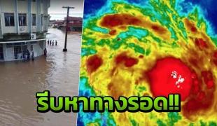 ระทึก นายกฯ ฟิจิ เตือนชาวโลกรีบหาทางรอด กำลังเผชิญพายุรุนแรงสุดขั้ว