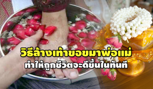 8 วิธีล้างเท้าขอขมาพ่อแม่…ทำให้ถูกชีวิตจะดีขึ้นในทันที