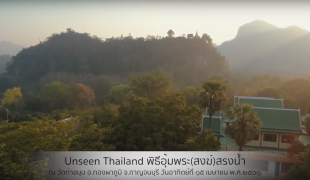 """เว็บพลังจิตร่วมสืบสานประเพณีสงกรานต์ Unseen Thailand """"พิธีอุ้มพระ (สงฆ์) สรงน้ำ"""" ณ วัดท่าขนุน"""