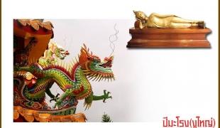 เริ่ม'ปีจอไทย'มีผลต่อชะตา ไหว้พระเสริมดวง12นักษัตร