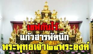 """พระคาถา """"พระพุทธเจ้า ๒๘ พระองค์""""พระนามพระพุทธเจ้าตั้งแต่องค์แรกโบราณจารย์กล่าวว่าเป็นพระคาถาแก้ว"""