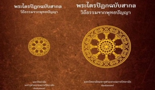 ลงทะเบียนรับฟรี!พระไตรปิฏกฉบับสากลภาษาไทย