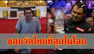 """คนไทยยิ้มแก้มปริ!แชมป์โลก """"รอนนี โอซุลลิแวน"""" แอบมาเที่ยวประเทศไทย โพสต์ภาพชมเชยวัดไทย!!"""