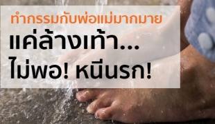ทำกรรมกับพ่อแม่มากมาย แค่ล้างเท้า ไม่พอหนีนรก!