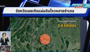 เลย แผ่นดินไหวขนาด 3.4 – กรมอุตุฯ เตือนฝนหนัก 37 จังหวัดทั่วประเทศ