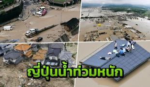 ญี่ปุ่นอ่วมหนัก ฝนตกหนักน้ำท่วมหลายจังหวัด ตายแล้ว 21 ศพ