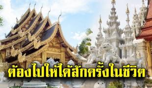 ต้องไปสักครั้งในชีวิต 'วัดสันป่ายางหลวง' 1 ใน 10 วัดสวยที่สุดในไทย