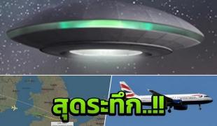 นาทีระทึก นักบิน 2สายการบิน แจ้งเห็นUFO แสงเจิดจ้า นอกชายฝั่งไอร์แลนด์ (คลิป)