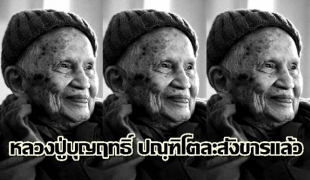 หลวงปู่บุญฤทธิ์ ปณฺฑิโตละสังขารแล้ว สิริอายุ 104 ปี เป็นลูกศิษย์พระป่าสายหลวงปู่มั่น ภูริทตฺโต