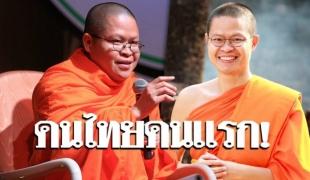 """คนไทยคนแรก! """"ยูเอ็น"""" เตรียมถวายตำแหน่ง 'ผู้อุปถัมภ์สันติภาพ' แด่ ว.วชิระเมธี"""