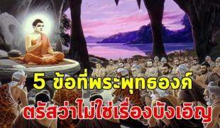 5 ข้อที่พระพุทธองค์ ตรัสว่าไม่ใช่เรื่องบังเอิญ