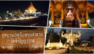 นักท่องเที่ยวต่างชาติ แห่ชม พระพุทธรูปสานด้วยไม้ไผ่ ใหญ่ที่สุดในโลก