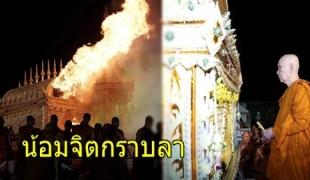 วินาทีสมเด็จพระสังฆราช พระราชทานเพลิงจริงศพหลวงปู่บุญฤทธิ์ ชาวพุทธเพ่งดูเปลวเพลิง