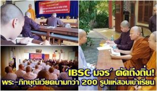 'IBSC มจร' คัดถึงถิ่น! พระ-ภิกษุณีเวียดนามกว่า 200 รูป สมัครสอบเข้าเรียน