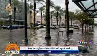 UN เผย โลกอยู่ในยุคที่ภัยพิบัติเกิดขึ้นทุกสัปดาห์