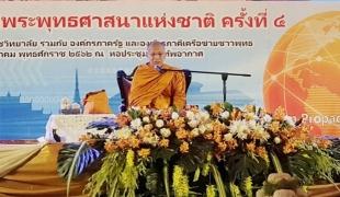 งานสมัชชาการเผยแผ่พระพุทธศาสนาแห่งชาติ ครั้งที่ 4
