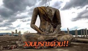 ชาวบ้านสะเทือนใจ!!วอนบูรณะพระพุทธรูปเขื่อนป่าสักฯไร้เศียร-ทรุดโทรม