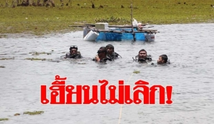 อาถรรพ์ตะพาบสีทอง หนุ่มจมอ่างเก็บน้ำ เซ่นวันพระอีกศพ ชาวบ้านร่ำลือตายมาแล้วนับสิบ