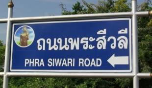 ถนนพระสิวลี!! ฮือฮาอีกครั้งวัดดังอ่างทอง สร้างพระสิวลีขนาดสูง 3 เมตร เต็มสองฝั่งถนน