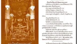 กระโถนข้างธรรมาสน์ ฉบับที่ ๑๙๑ เดือนมกราคม พุทธศักราช ๒๕๖๓