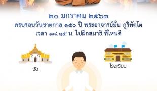 20 ม.ค.63 เจริญสมาธิภาวนา 15 นาที ทั่วไทย ทั่วโลก