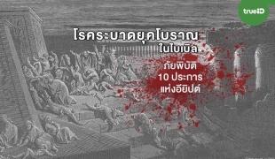 ภัยพิบัติ 10 ประการแห่งอียิปต์ โรคระบาดยุคโบราณที่มีบันทึกในไบเบิล
