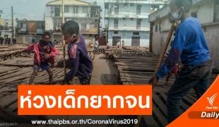 ยูนิเซฟชี้วิกฤต COVID-19 เสี่ยงเพิ่มเด็กยากจน 86 ล้านคน