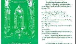กระโถนข้างธรรมาสน์ ฉบับที่ ๑๙๕ เดือนสิงหาคม พุทธศักราช ๒๕๖๓