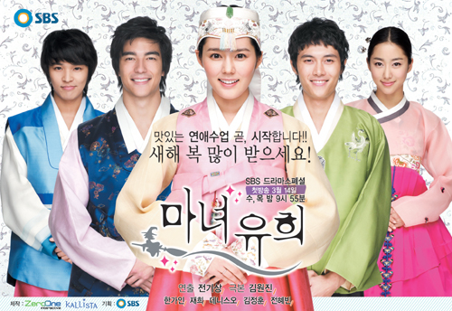 witch yoo hee1