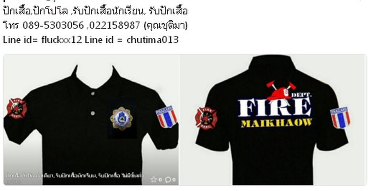 โทร 089-5303056 ,022158987 (คุณชุติมา)<br /> E- mail= chu013y6@hotmail.com<br /> Line id=...