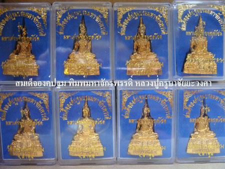 LPchaiyawongsa 2