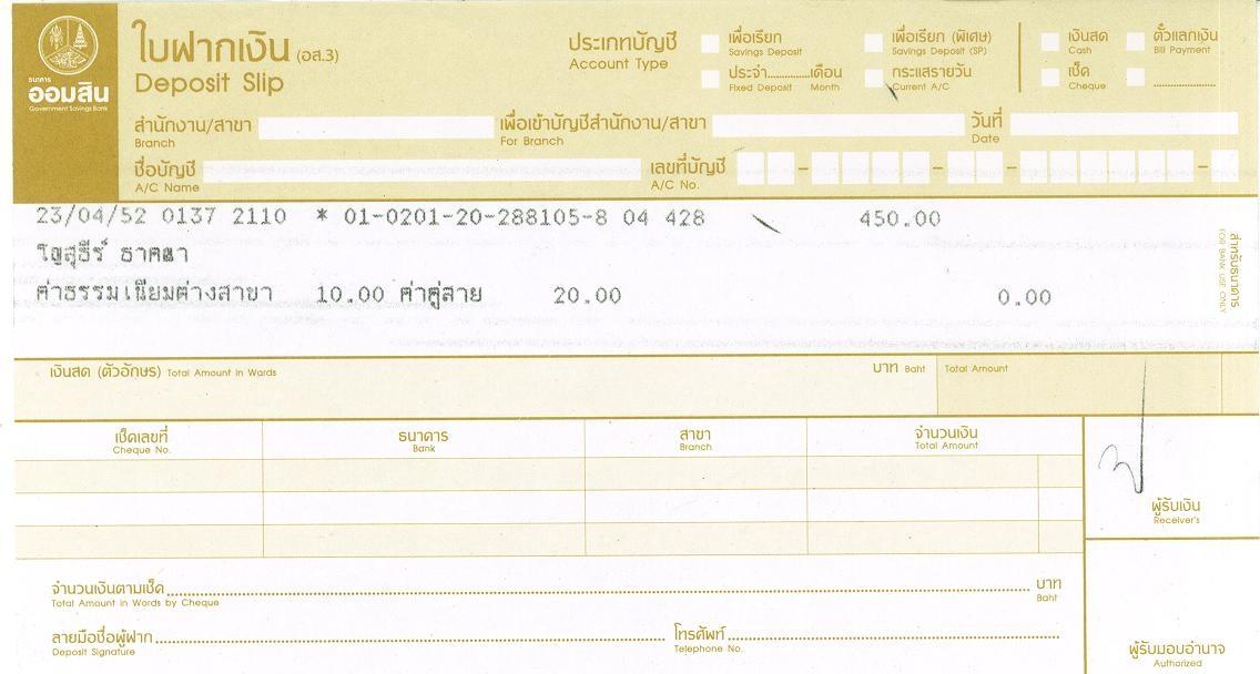 slip pay in Yosui thakana