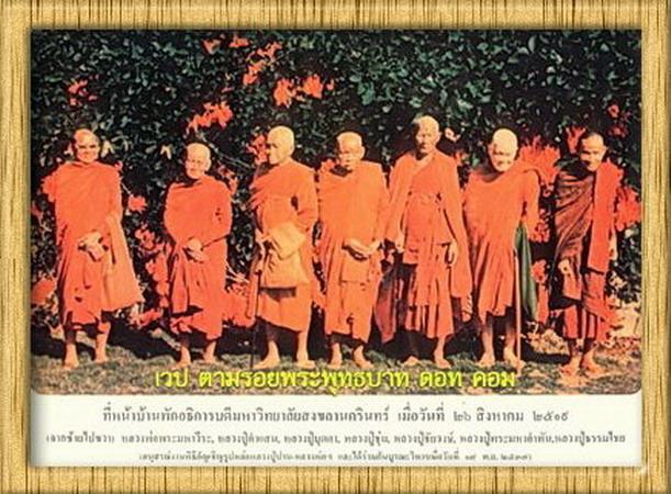 LuangPuChum01