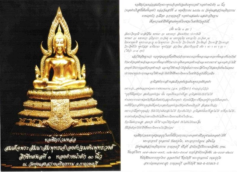 ทริป หล่อพระทองคำ กาญจนบุรี