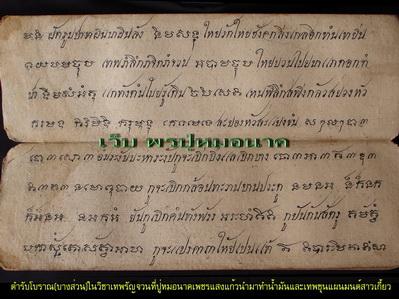คัมภีร์โบราณ