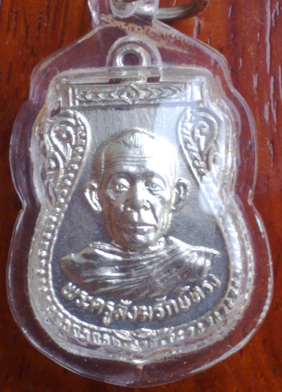 เหรียญปี24
