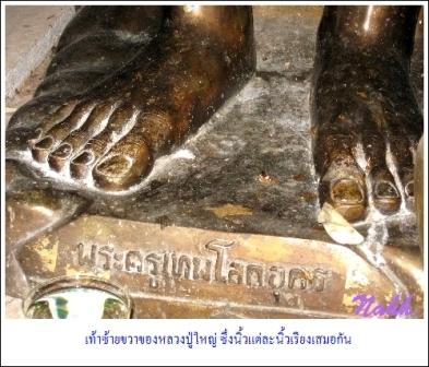 ลักษณะเท้าของหลวงปู่