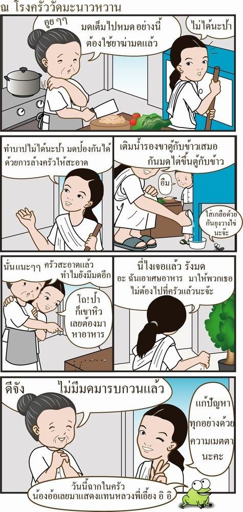cartoon14