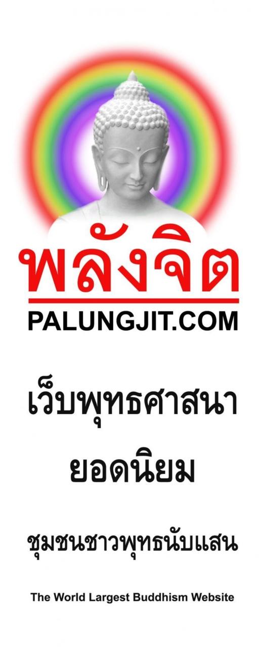 PALUNGJIT Banner design
