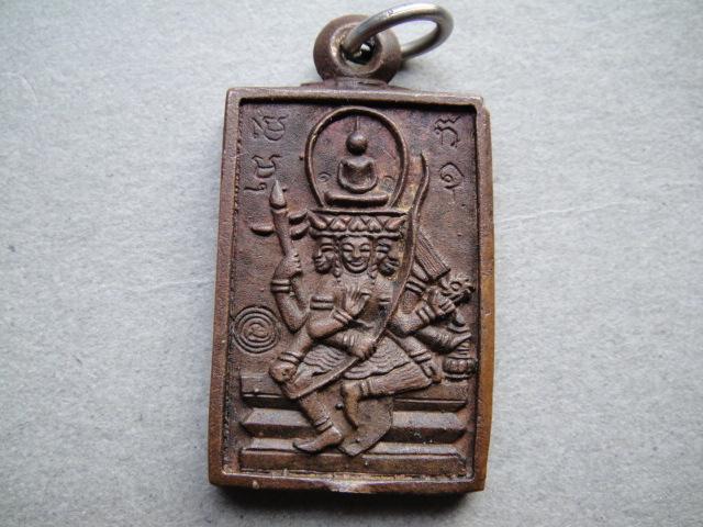 เหรียญหล่อพระเหนือพรหม เนื้อโลหะผสม หลวงปู่ดู่ ปี 22