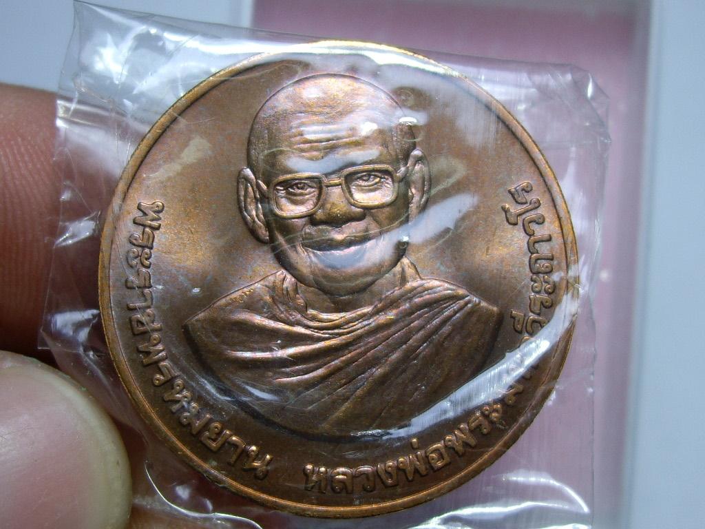 เหรียญสมเด็จองค์ปฐม เนื้อทองแดง วัดท่าซุง หลัง